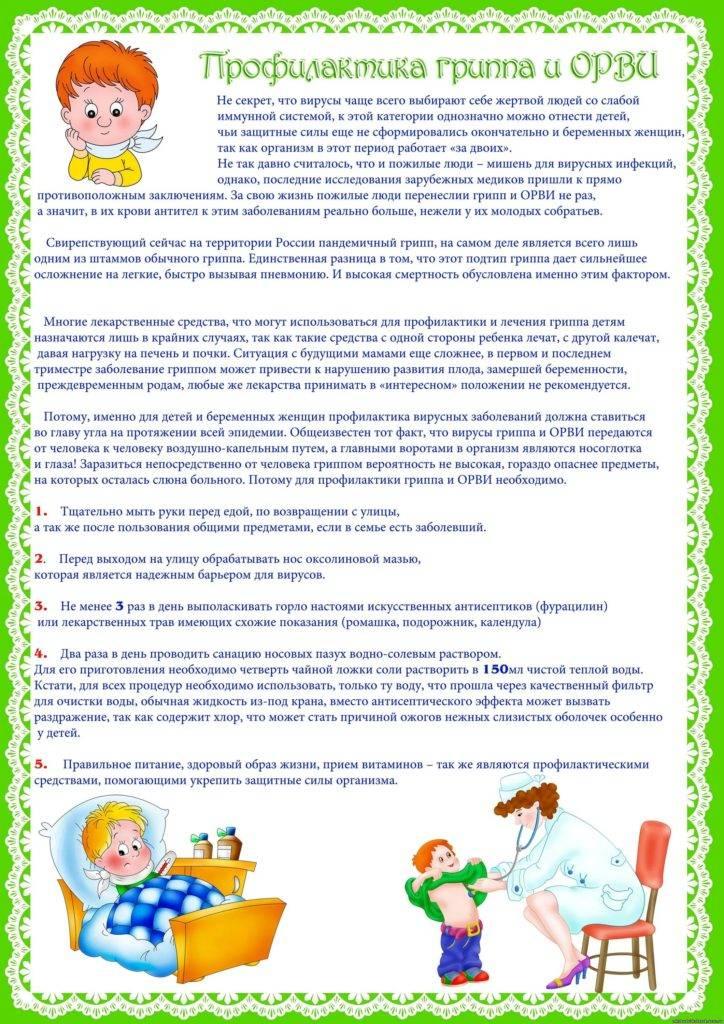 ➤ лучшие способы профилактики простудных заболеваний у детей и взрослых