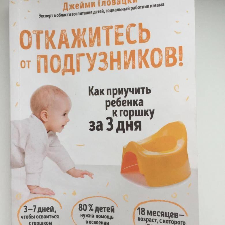 Как приучить ребенка к горшку.   центр аналитической психологии