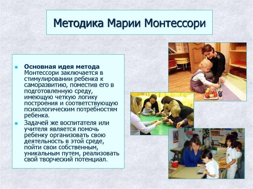 Методика раннего развития марии монтессори – развивающие занятия с детьми по специальной системе