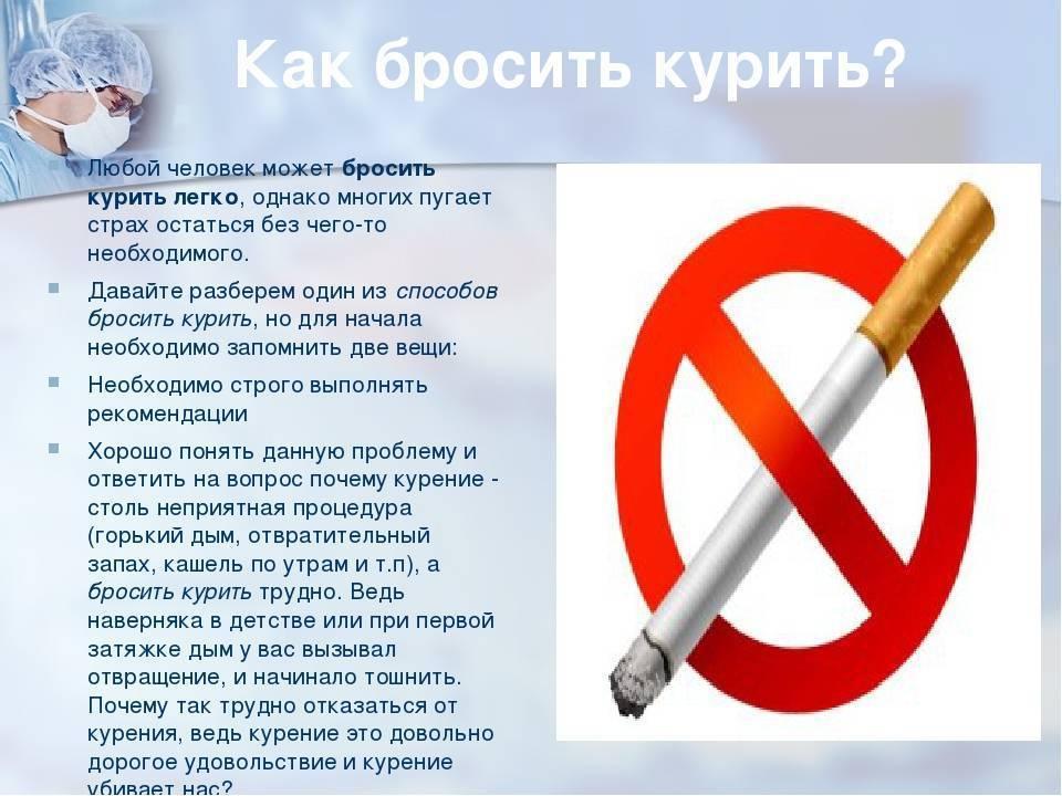 Отказ от курения для женщин. как сигареты влияют на женский организм
