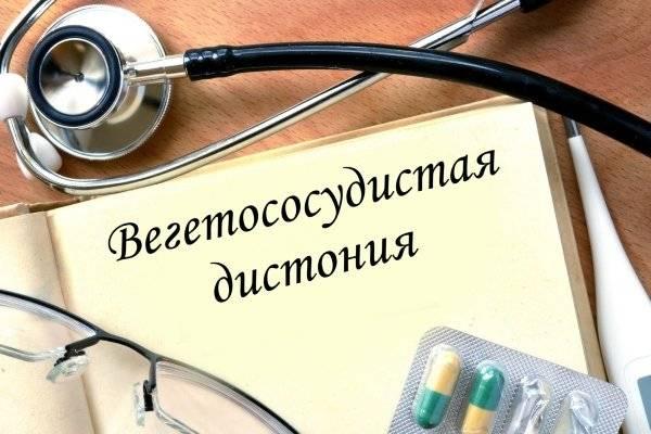 Вегето-сосудистая дистония   itvm.ru институт традиционной восточной медицины