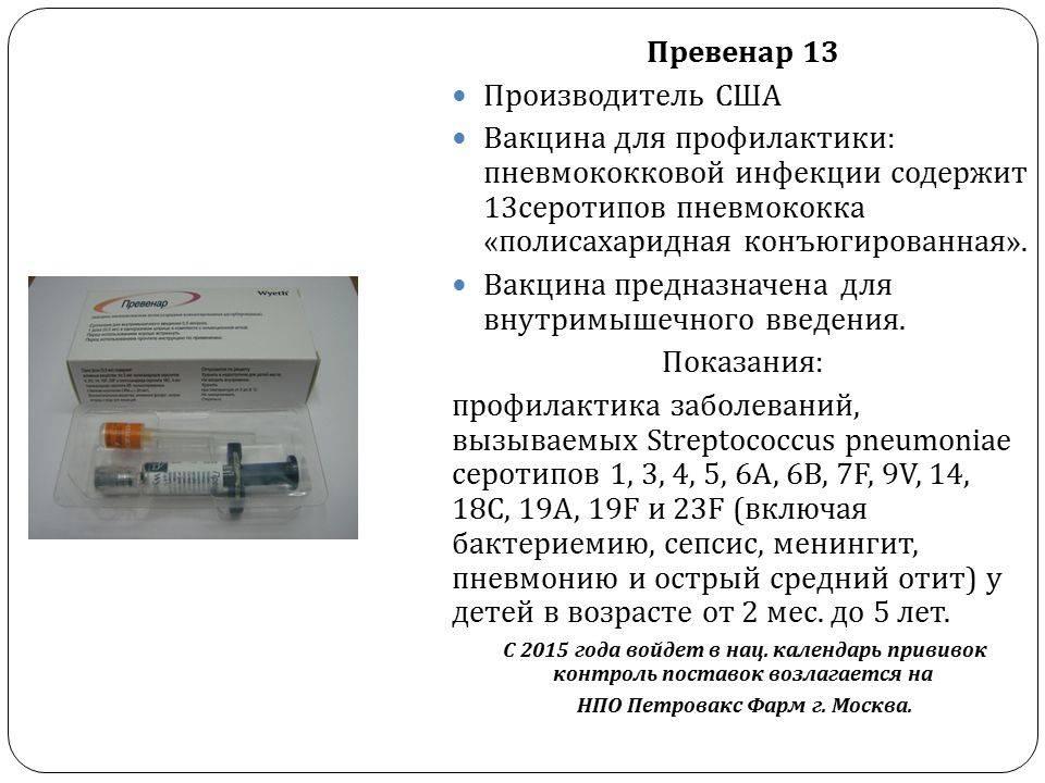 Превенар для детей: инструкция по применению, частые реакции на прививку. Плюсы и минусы