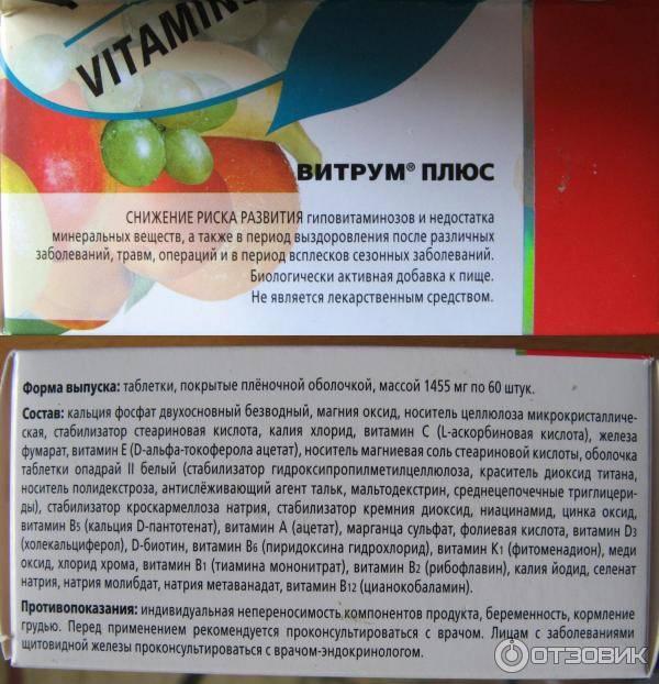 Витамины витрум для детей: инструкция по применению, виды, состав
