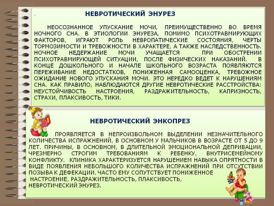 Лечение энкопреза в москве