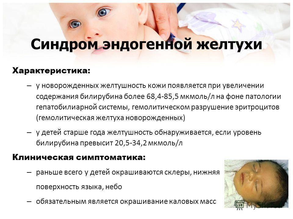 Гемолитическая болезнь новорождённых