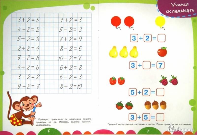 Как научить ребенка считать? советуют педагоги - преподавание в начальных классах  - преподавание - образование, воспитание и обучение - сообщество взаимопомощи учителей педсовет.su