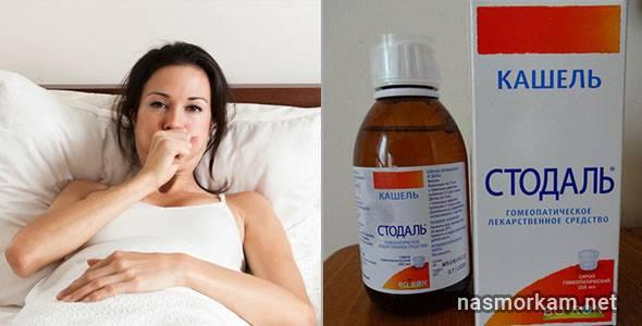 Чем опасен кашель при беременности и средства для лечения на трех триместрах