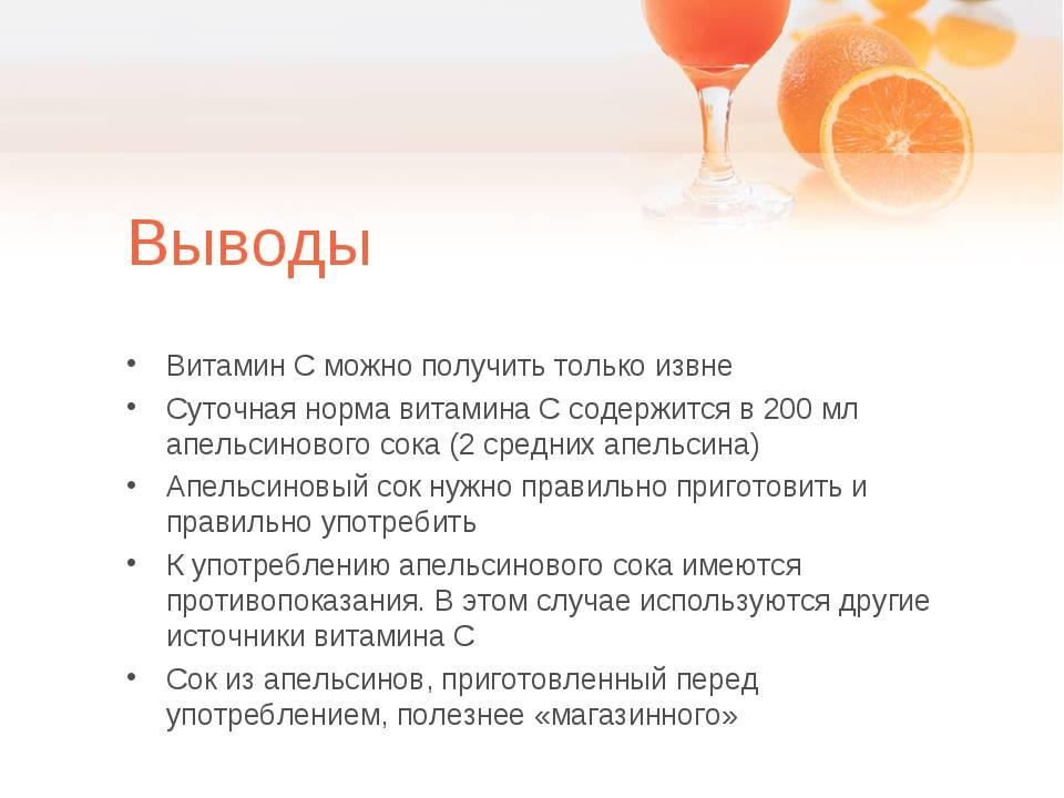 Аскорбиновая кислота (витамин с): основные свойства и польза при простуде и гриппе