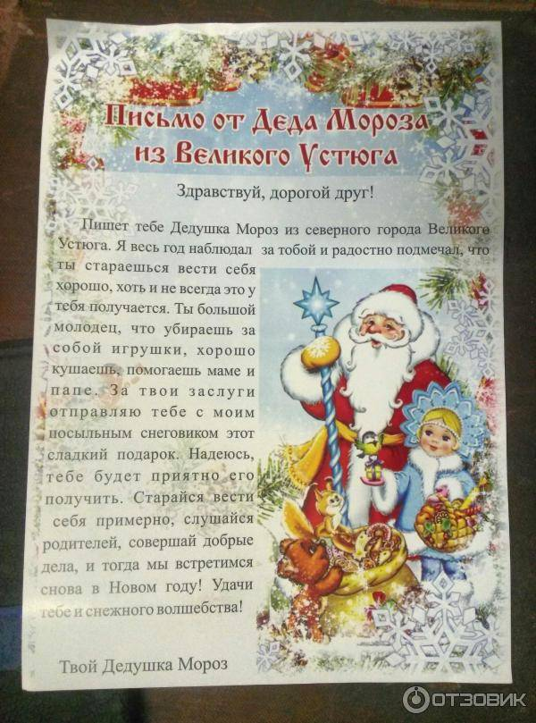 Почтовый адрес деда мороза в великом устюге: 3 адреса для отправки писем дедушке, советы по составлению текста