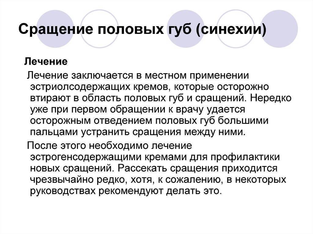 Доктор Комаровский о синехии у девочек