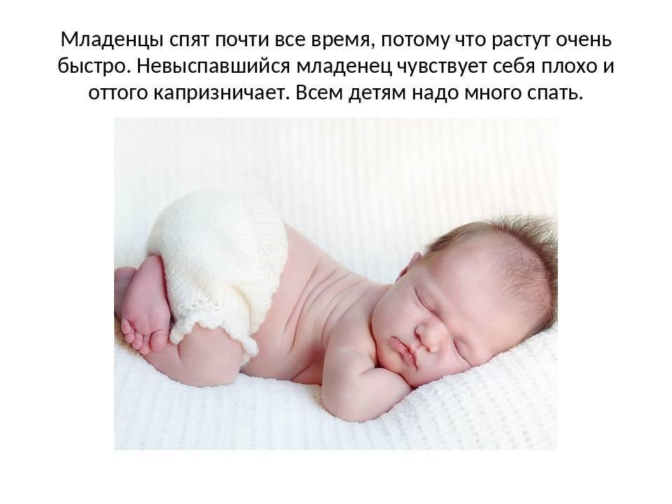 Что делать, если грудной ребенок не спит весь день