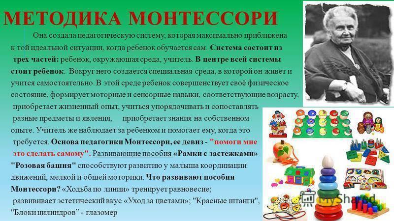 Методика обучения и воспитания детей марии монтессори: описание
