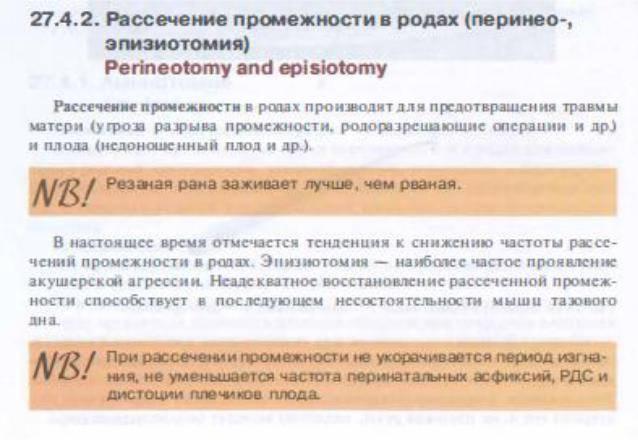 Эпизиотомия при родах — что это такое, швы и боли после разрезов — med-anketa.ru