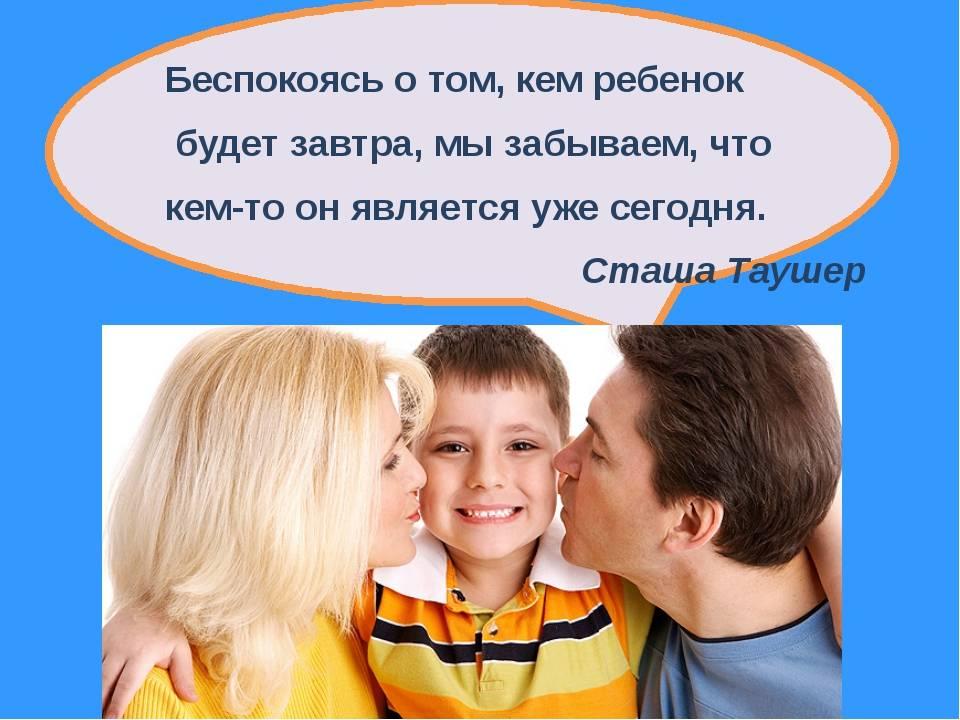 Когда в родителях согласья нет. влияние разногласий на ребенка