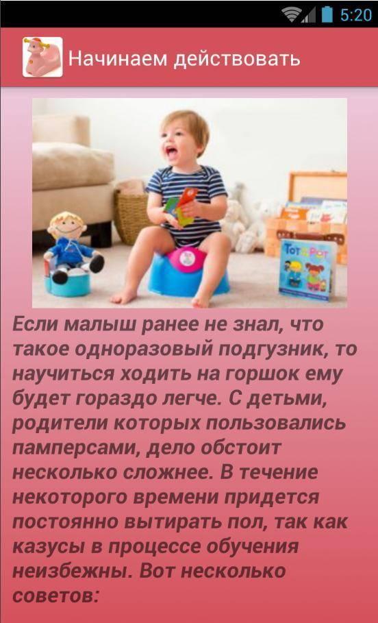 Как приучить к горшку мальчика и девочку. когда начинать? приучение ребенка к горшку. что нужно знать родителям?