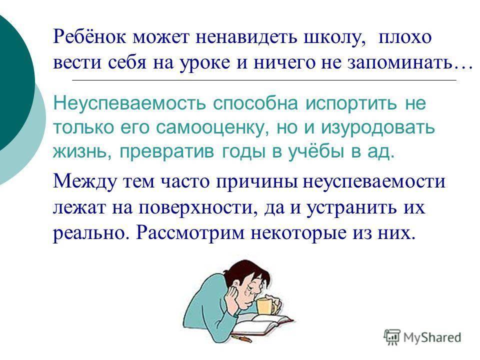 Если у ребенка плохая память…