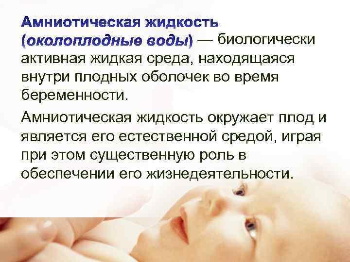 Околоплодная жидкость: живая вода (воды или амниотическая жидкость у беременных) - наблюдение беременности.  здоровье