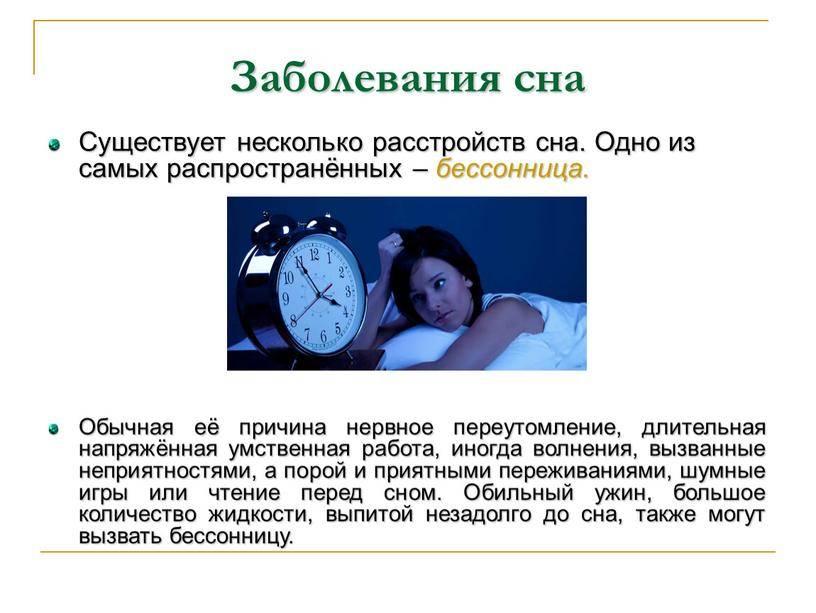 Как спать правильно и хорошо высыпаться