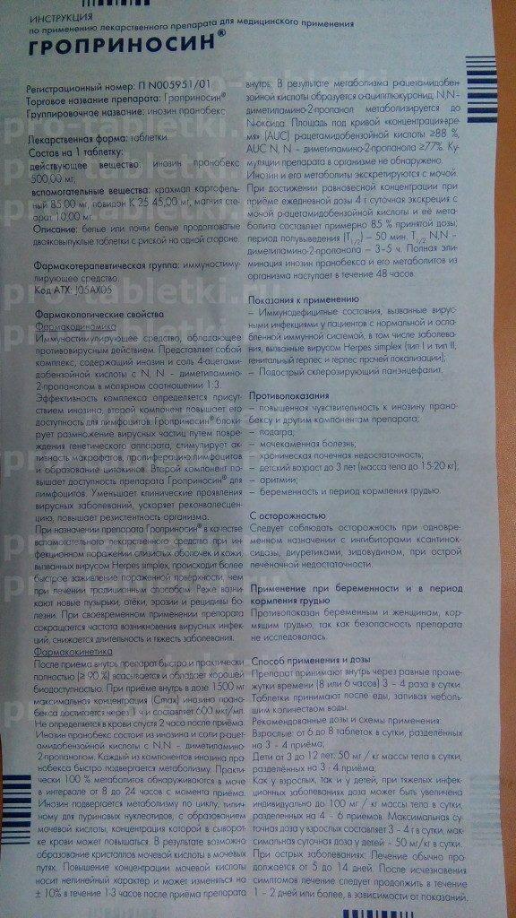 Эргоферон. инструкция по применению. справочник лекарств, медикаментов, бад