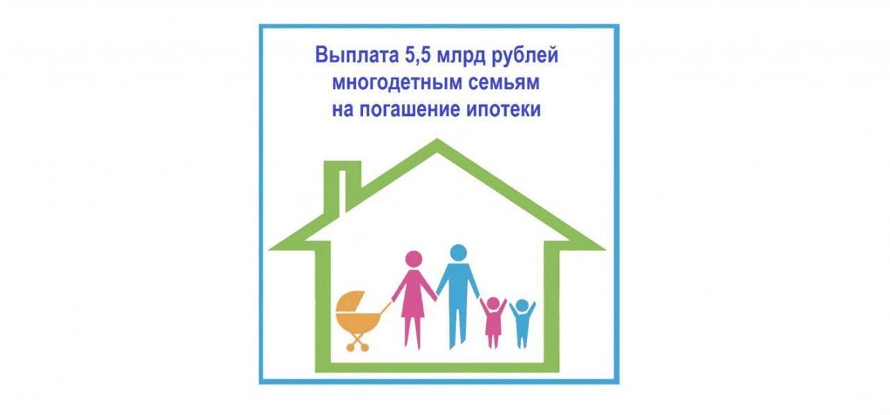 Какая помощь со стороны государства оказывается многодетным семьям?