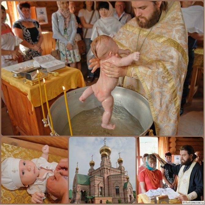 Крещение ребенка: что нужно знать крестным, как подготовиться к крещению и что нужно на крестины