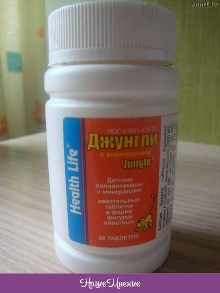 Витамины джунгли для детей фото