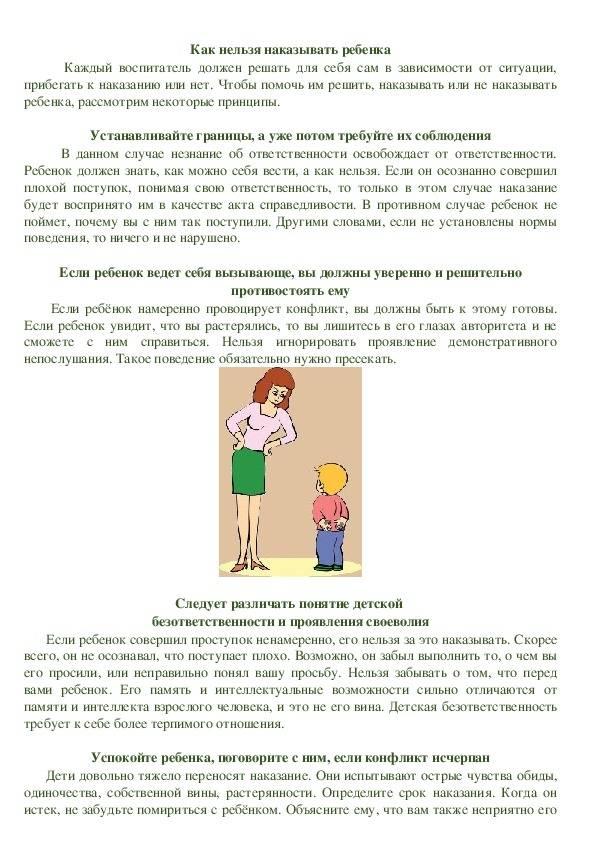 Надо ли наказывать детей?