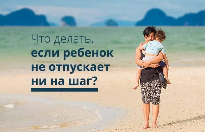 Ребенок не отпускает от себя маму ни на шаг: что делать? - in woman