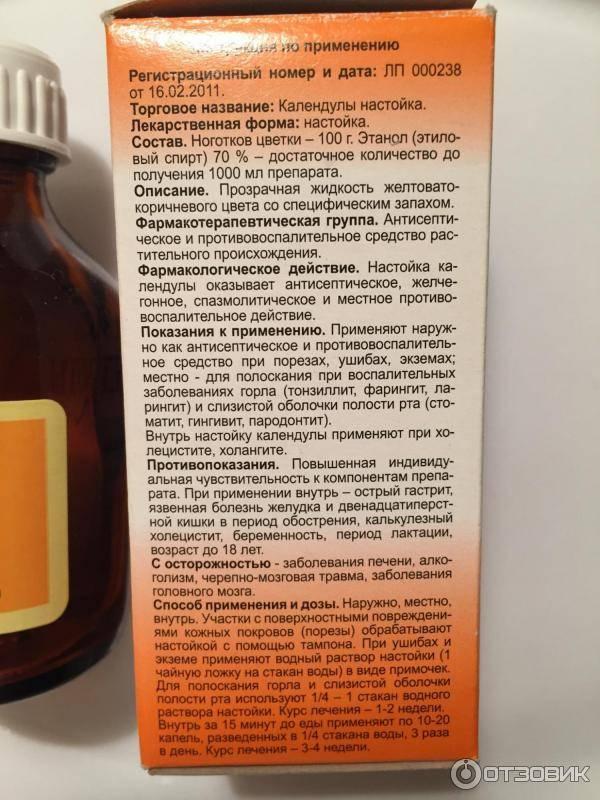 Ротокан при беременности: инструкция по применению. можно ли полоскать горло ротоканом во время беременности