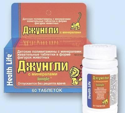Витамины джунгли детей отзывы | витамины для детей | orebenkah.ru