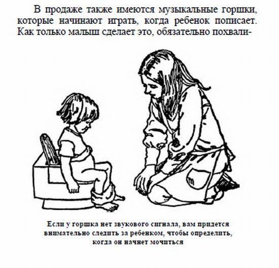 Как приучить ребенка к горшку за 7 дней по системе довольный малыш