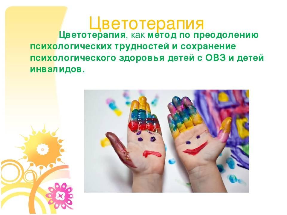 Куклотерапия, как технология обеспечения социально-психологического здоровья ребенка