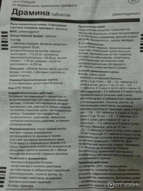 Драмина: описание, инструкция, цена | аптечная справочная ваше лекарство