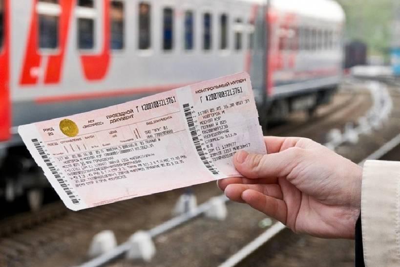 Как оплачивается детский билет на поезд в 2020 году