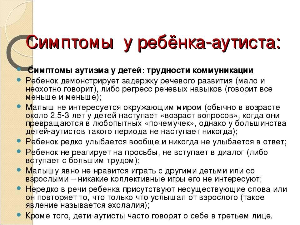 Дети-аутисты: признаки - сибирский медицинский портал