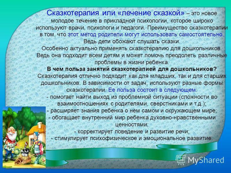 Сказкотерапия для детей. читаем детям терапевтические сказки — сказки. рассказы. стихи