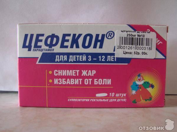 Жаропонижающие препараты для новорожденных и грудничков до 1 года