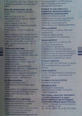 Риномарис для детей: инструкция по применению