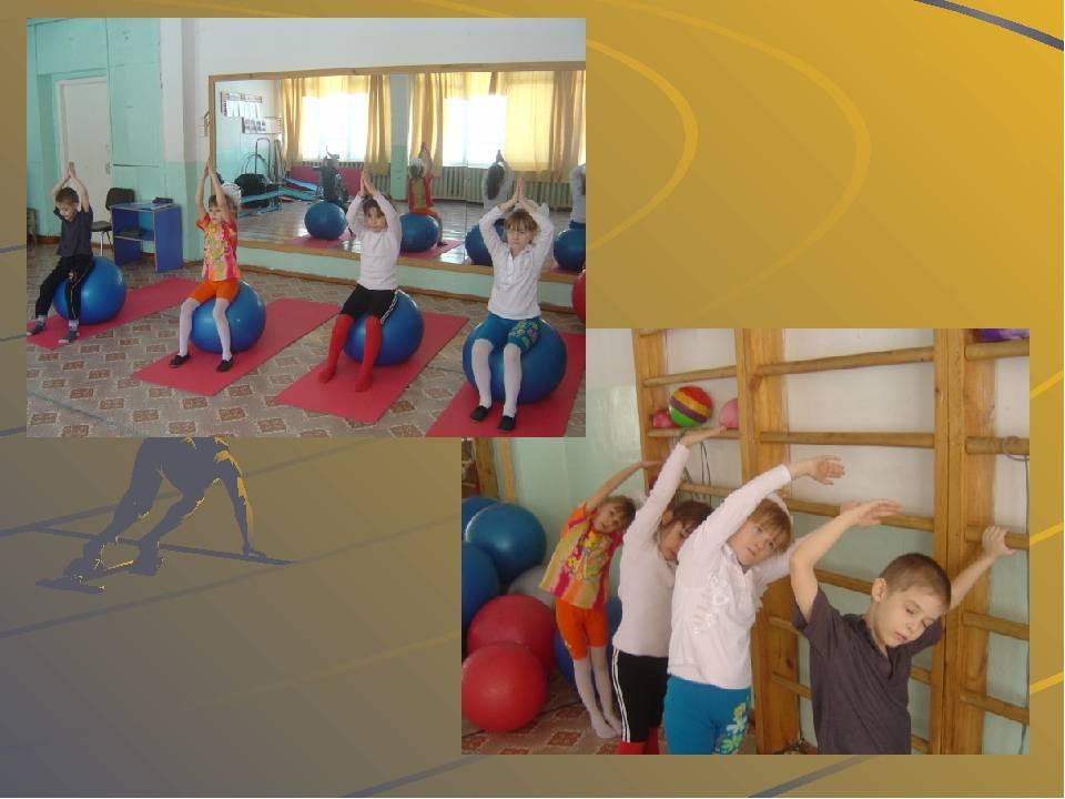 Лфк для детей   лечебная физкультура для детей   fortis