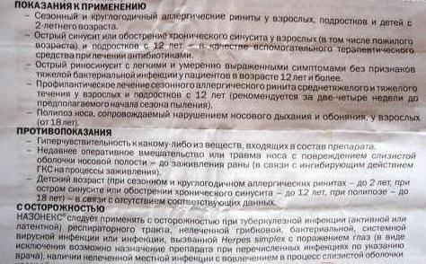 Авамис при аденоидах у детей   экооборона московской области