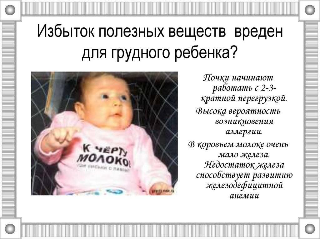 Коровье молоко для новорожденных, почему не подходит грудничкам? с какого возраста его стоит давать детям?