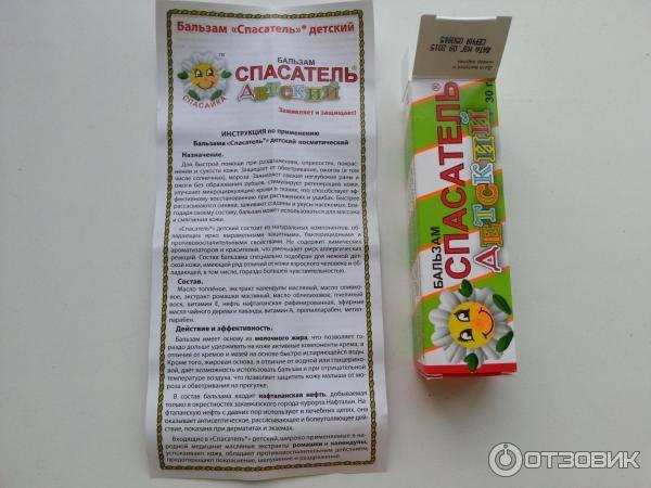 Детский бальзам «Cпасатель»: инструкция по применению