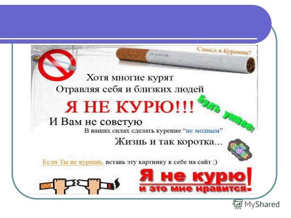 Можно ли резко бросать курить при беременности