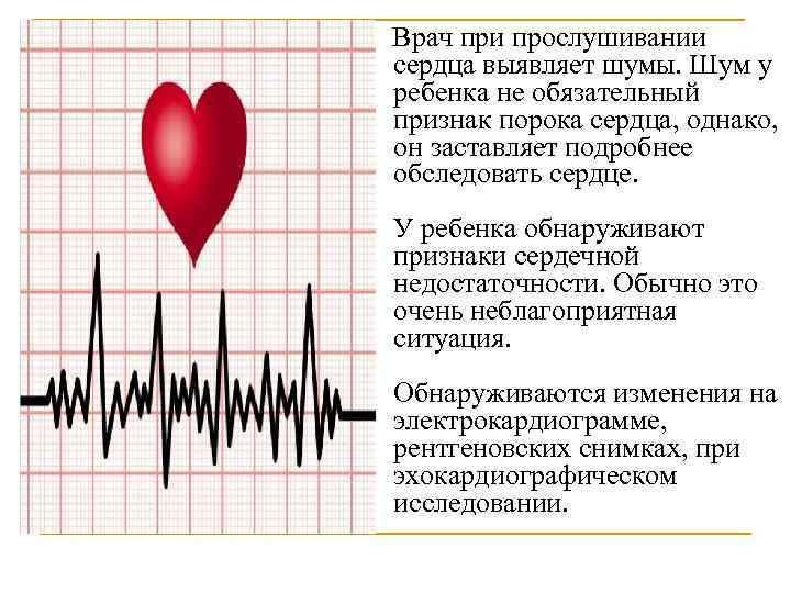 Е. комаровский: шуме в сердце у ребенка - причины, систолический шум