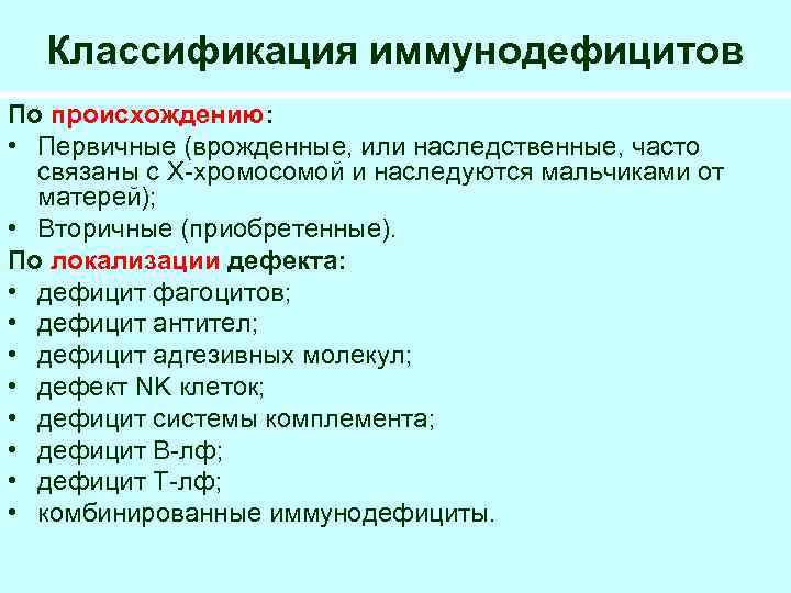 Иммунодефицит — википедия