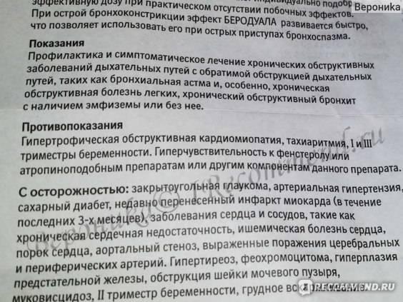 Адреналин — инструкция по применению   справочник лекарств medum.ru