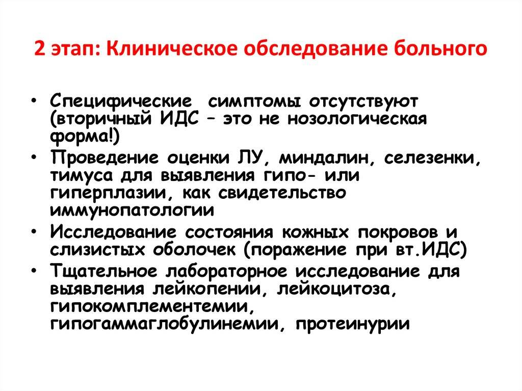 Иммунодефицит первичный и вторичный - сибирский медицинский портал