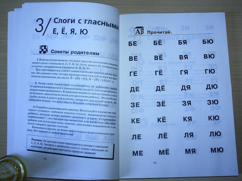Методики обучения чтению. как научить читать.  | цветы жизни