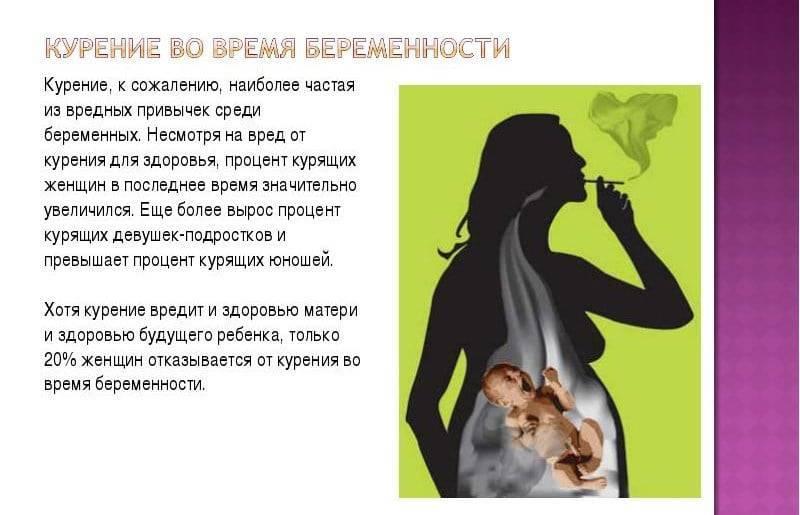 Можно ли курить во время грудного вскармливания: риски и последствия