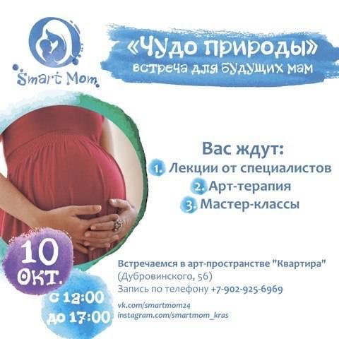 Подготовка к рождению малыша: о чём подумать беременным